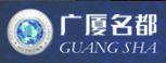 湖南广厦房地产开发有限公司