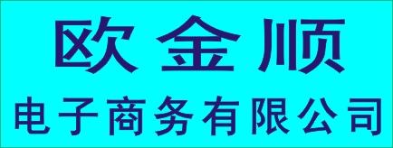 邵阳市欧金顺商务电子有限公司