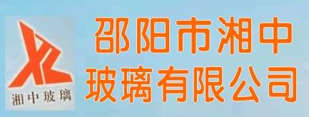 邵阳市湘中玻璃科技有限公司