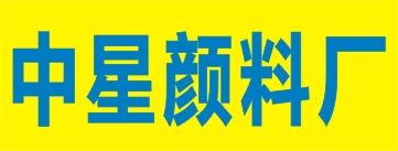 邵阳市中星颜料厂