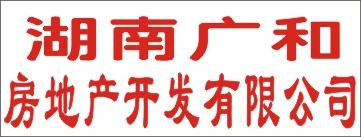 湖南省广和房地产开发有限公司