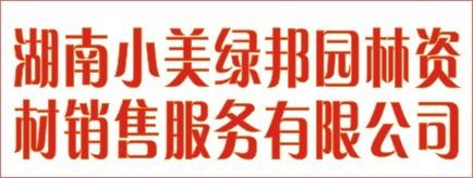 湖南小美绿邦园林资材销售服务有限公司