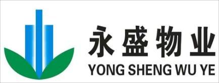 邵阳市永盛物业发展有限公司