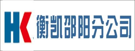 上海衡凯建筑科技有限公司邵阳分公司