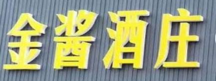 邵阳金酱酒庄
