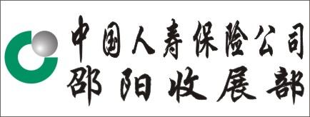 中国人寿(收展部1)