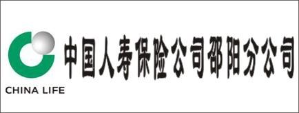 中国人寿保险公司邵阳市分公司