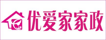 湖南优爱家家政服务有限公司