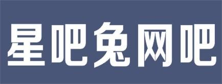 邵阳市双清区星吧兔网吧