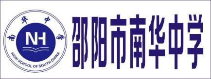 邵阳市南华中学