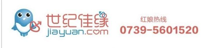 邵阳市佳缘婚姻服务有限责任公司