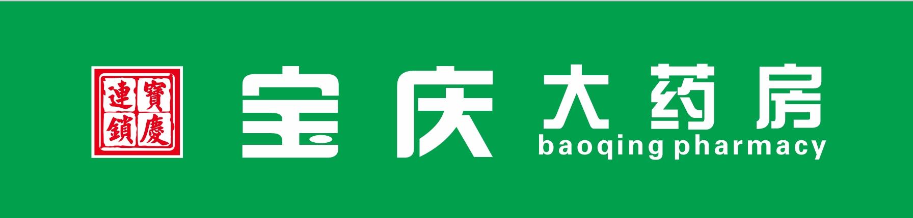 湖南宝庆医药有限公司