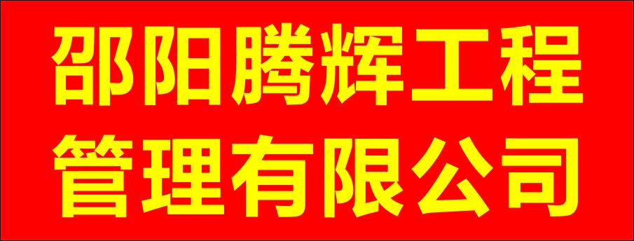 邵阳腾辉工程管理有限公司