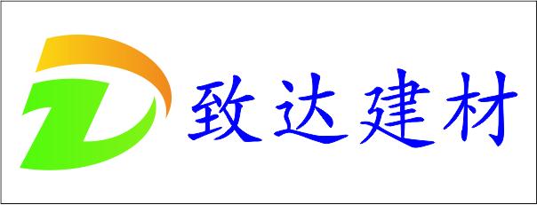 邵阳致达建材贸易有限公司