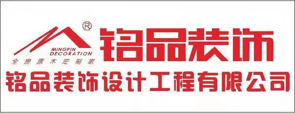 邵东铭品装饰设计工程有限公司