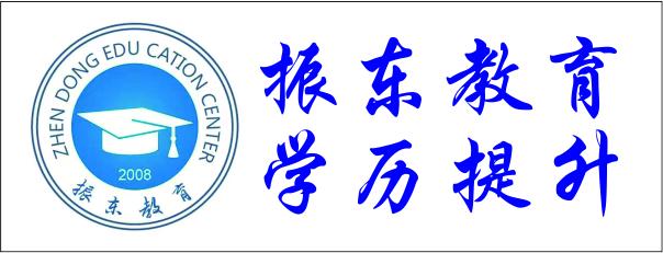 湖南省振东教育科技有限公司
