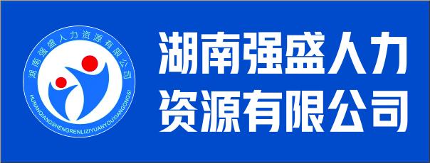 湖南强盛人力资源有限公司